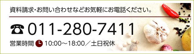 資料請求・お問い合わせなどお気軽にお電話ください。